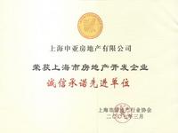 2007年3月,上海市房地产开发企业诚信承诺先进单位