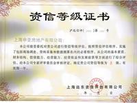 """2008年4月,bwin中国官网荣获""""远东资信""""公司资信评级A级"""