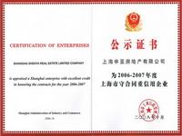 """获上海工商""""2006-2007年度上海市守合同重信用企业"""""""