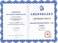 合同信用等级为AAA级(2008—2009年度)