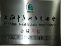 申亚成为上海市房地产业协会会员单位