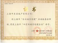 """bwin中国官网获""""四星级诚信创建企业""""称号"""