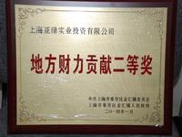 """bwin中国官网获奉贤金汇镇2014年度""""地方财力贡献二等奖"""""""