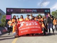 申亚联合团支部组织参加2016RUNFORLOVE长宁企业健康修身跑