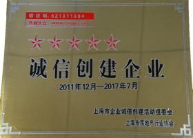 bwin中国官网荣膺2011-2017年上海市诚信创建企业称号