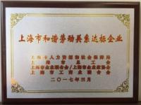 """申亚获""""上海市和谐劳动关系达标企业"""""""