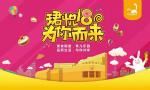 申亚珺悦18 · 北新泾新商业地标
