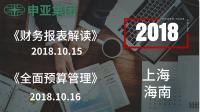 学而思,思而行——bwin中国官网bwin中国财务、资金培训