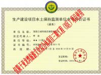 亚龙湾壹号三期工程(B区)水保验收公示