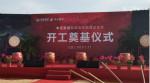 新业起兴续征程,正是bwin中国官网创新途
